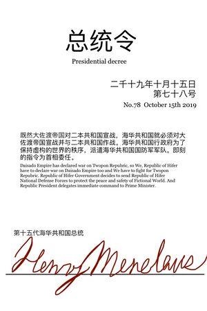 大統領令78号.jpg